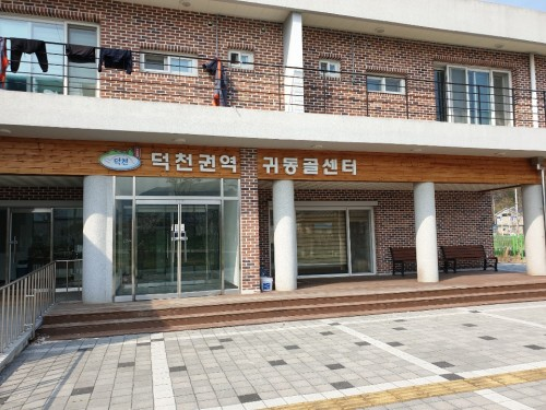 덕천권역귀동골센터
